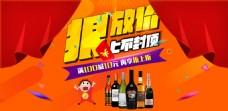 淘宝天猫酒类全屏促销海报