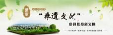 中国风网页专题banner图片