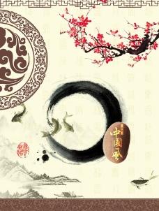 水墨画中国风