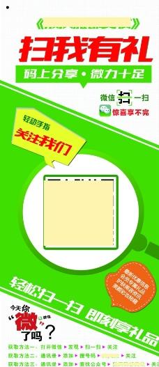 微信宣传展架图片