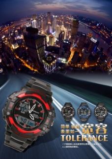 手表海报模仿