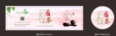 纸罐花茶彩标图片