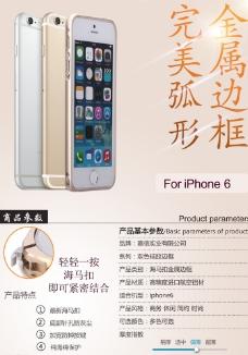 iPhone外壳说明图片