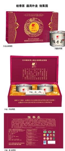桂香茶外盒效果图图片