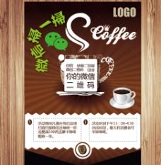咖啡微信台卡桌卡设计矢量图片