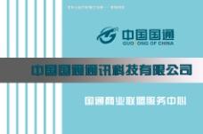中国国通通讯科技有限公司
