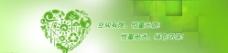 电池站banner图片