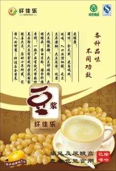 豆饮品    单页