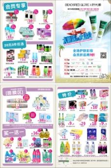 化妆品促销