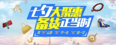 七夕大聚惠备货正当时淘宝海报psd源文件