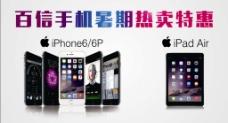 苹果手机平板暑期手机节热卖促销活动宣传