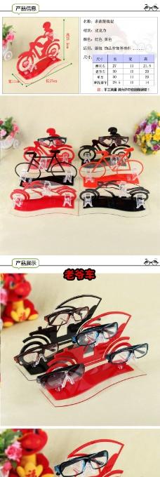 车型眼镜架详情页