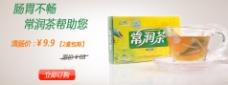 淘宝常润茶海报