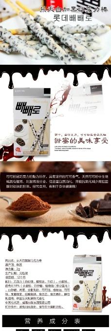 韩国乐天白加黑巧克力棒详情