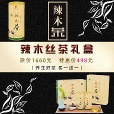 辣木茶电商主图黑色促销淘宝复古水墨茶叶