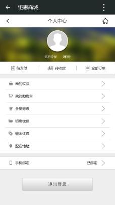 手机app个人中心页面