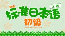 标准日本语封面