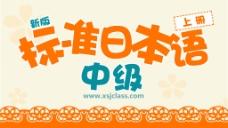 新标日语封面