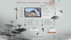 中国风 水墨