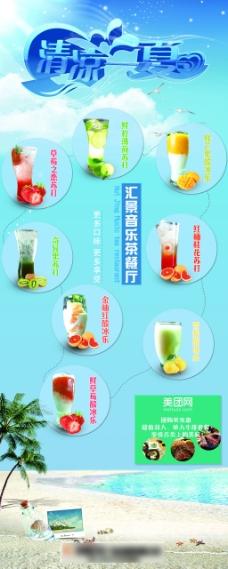 夏季饮品展架