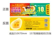 芒果时尚茶餐厅-10元券票