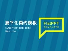 扁平化简约商务报告PPT模板