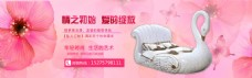 粉色banner设计
