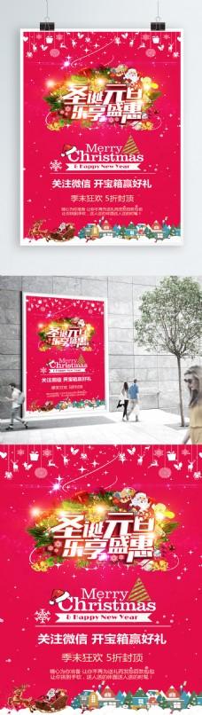 红色喜庆圣诞元旦节日促销海报