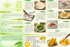食品三折页