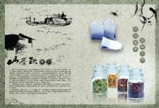 山茶大气产品画册