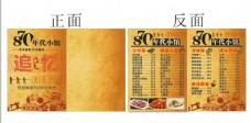 年代小馆菜单