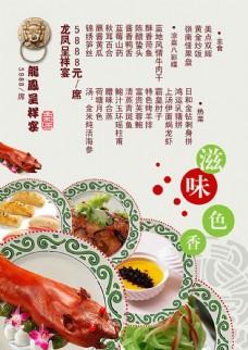 喜宴龙凤呈祥宴菜单设计模板psd素材