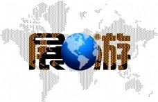 展游全球底图