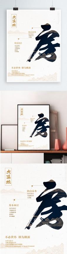 大溪地地产海报