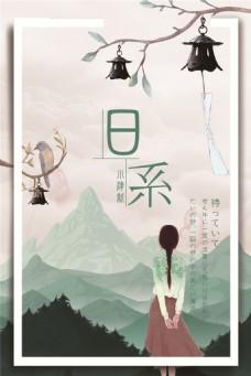 简约日系文艺品牌促销海报