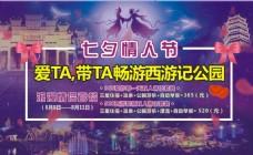 七夕情人节直客版宣传海报