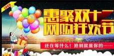 惠聚双十二 网购狂欢节图片