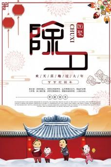 中国风狗年除夕海报设计