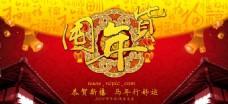 春节囤年货海报