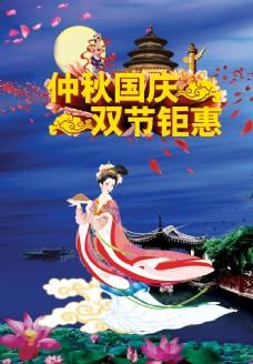 中秋国庆海报设计