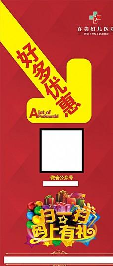 医疗微信扫码有礼易拉宝展架图片