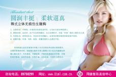 韩式隆胸整形医院海报广告PSD素材