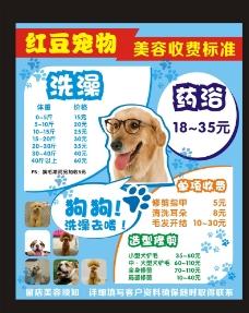 红豆宠物店 价格表图片