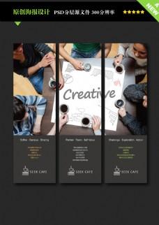 创业咖啡馆海报