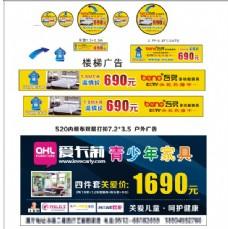 促销系列广告