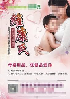 母婴海报图片