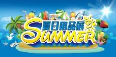 夏日用品展活动海报设计矢量素材