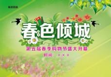绿色清新春色倾城活动海报psd分层素材