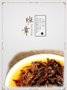 简单大气班章茶叶的宣传海报设计