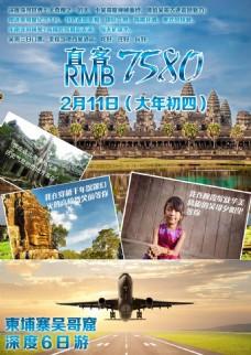 东南亚旅游
